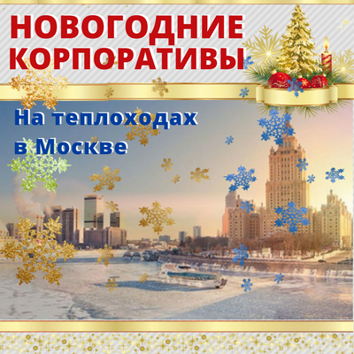 Корпоратив на теплоходе в Москве
