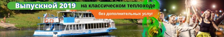 выпускной на теплоходе в Москве