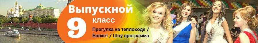 Выпускной на теплоходе в 9 классе Москва